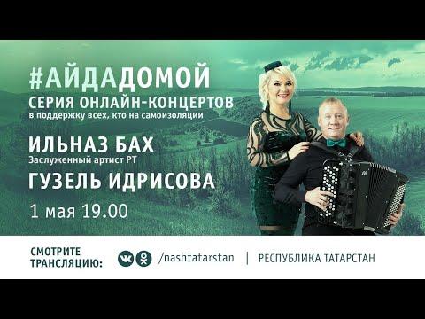 Онлайн-концерт заслуженного артиста РТ Ильназа Баха и Гузель Идрисовой в поддержку всех, кто на само