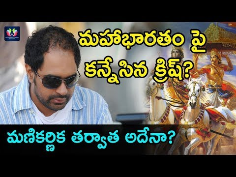 Director Krish Wants To Direct Mahabharat After Manikarnika Movie || TFC Films And Film News