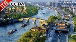 《国宝档案》 20170909 大运河传奇——流落民间的太子 | CCTV-4