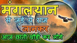 भारत का ये मिशन नासा की नीदें उड़ा गया | Mangalyaan in hindi | Mars orbiter mission in hindi
