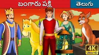 బంగారు పక్షి | Golden Bird in Telugu | Telugu Stories | Stories in Telugu | Telugu Fairy Tales