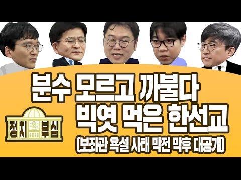 [정치부심] #4-1 분수 모르고 까불다 빅엿 먹은 한선교 (보좌관 욕설 사태 막전 막후 대공개)