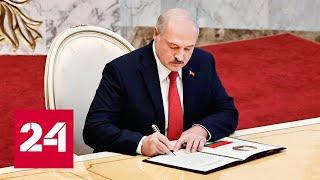 Лукашенко – гарант мировой стабильности - Россия 24