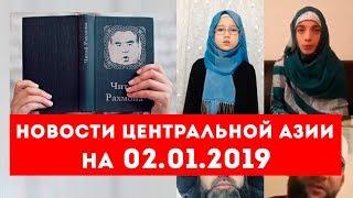 Новости Таджикистана и Центральной Азии на 02.01.2019