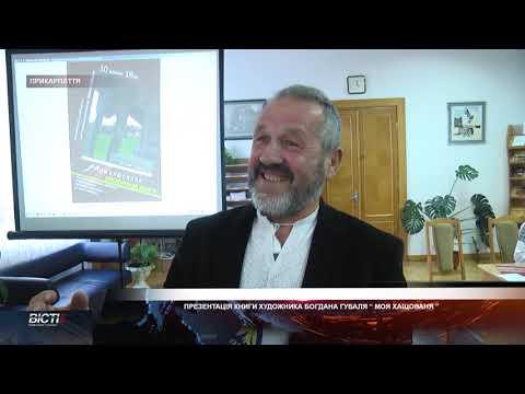 """Презентація книги художника Богдана Губаля """"Моя Хащованя"""""""