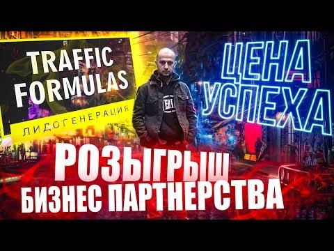 Миллионы на трафике | Как заработать | Розыгрыш БИЗНЕСА | Формула Трафика | Арбитраж трафика