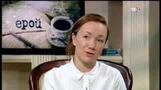 Дарья Мороз. Мой герой