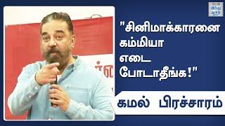kamalhaasan-speech-at-sivakasi-kamalhaasan-election-campaign-hindu-tamil-thisai