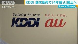 KDDI 端末販売の「4年縛り」を見直しへ(18/08/02)