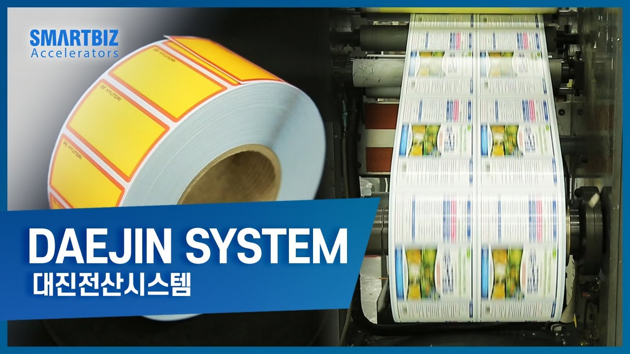 [SmartBiz Accelerators] DAEJIN SYSTEM, specializing in printing out product labels