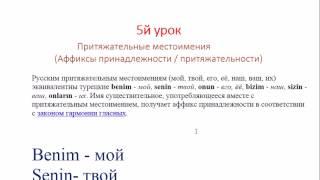Ускоренный репетитор турецкого языка. Урок 5