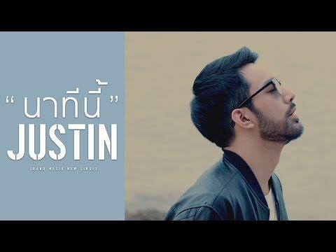 นาทีนี้ - JUSTIN【OFFICIAL MV】