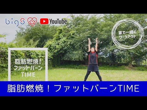 【脂肪燃焼!ファットバーンTIME】スポーツクラブ ビッグ・エス/株式会社ザ・ビッグスポーツ 2020/6/23