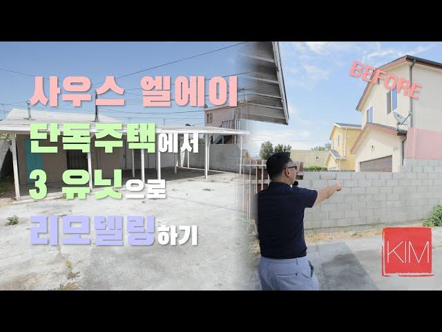 [김원석 부동산] South LA 단독주택에서 3 Unit으로 리모델링/플리핑  Before