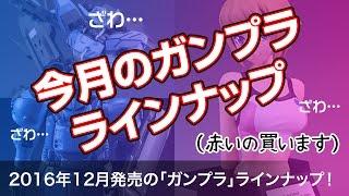 【ガンプラ】2016年12月発売の「ガンプラ」ラインナップ!先月買いすぎました…【雑談】