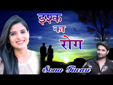 Sad Song 2017 # #Ishq Ka Rog  ## Zakhmi Dil ## Best Sad Song
