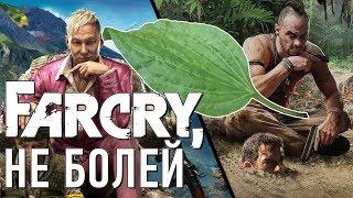 Far Cry, не болей!