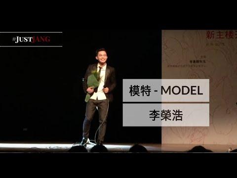 #JustJANG LIVE! Model (模特 - 李榮浩)