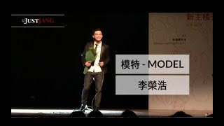 Model by Li Rong Hao (模特 - 李榮浩) LIVE Performance