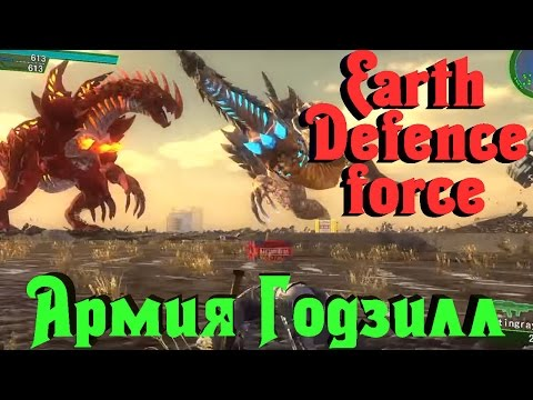 Earth Defence Force - РОБОТЫ против ГОДЗИЛЛ