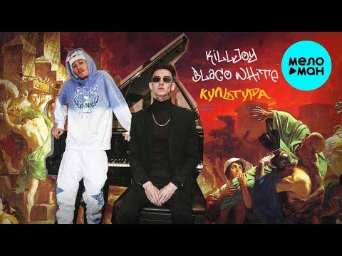 Killjoy Feat Blago White - Культура 12