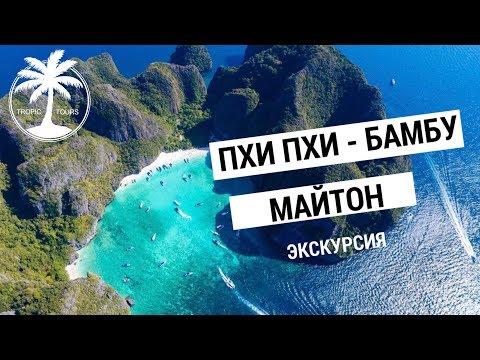 Острова Пхи Пхи, Бамбу и Майтон обзор экскурсии 2019 с Tropic Tours  | Phi Phi Islands Tour 2019