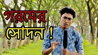 গরমের সোদন | Bangla Funny Video 2019 | Alvin The StarFish |  Nazmul Hasan