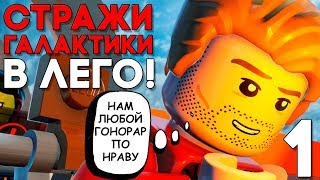 LEGO MARVEL SUPER HEROES 2 Прохождение ► Часть 1 ► СТРАЖИ ГАЛАКТИКИ ► НОВАЯ ЛЕГО ИГРА!