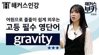[중등인강] ★별3개★빈출 수능영어단어 gravity …