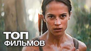 10 ФИЛЬМОВ С УЧАСТИЕМ АЛИСИИ ВИКАНДЕР!