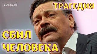 Известный российский актер сбил человека - Дмитрий Назаров из сериала Кухня!