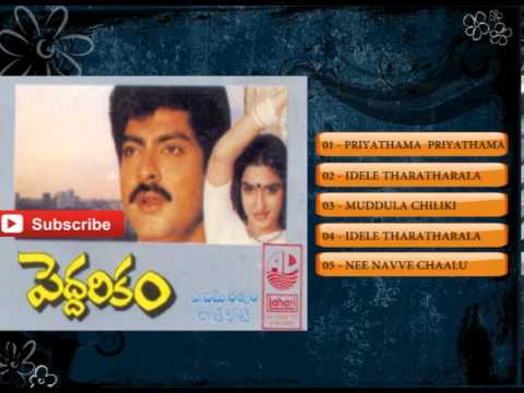 Telugu Hit Songs | Peddarikam Telugu Movie Songs | Jukebox