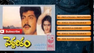 Telugu Hit Songs | Peddarikam Telugu Movie Songs | Jukebox