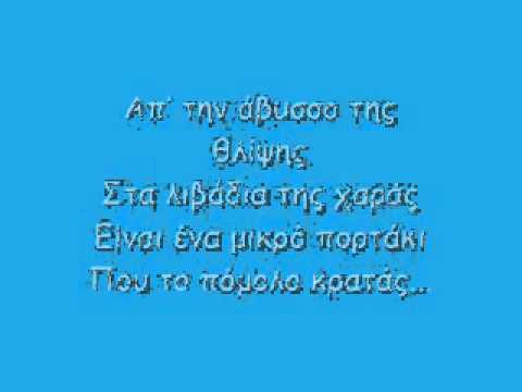 Locomondo - Den kanei krio stin Ellada (lyrics)