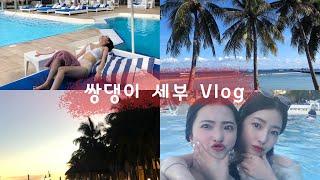 [Vlog]-쌍둥이 세부여행 브이로그/겨울 휴가/세부맛…