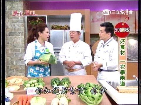 美食鳳味_阿基師-涼拌大頭菜+郭主義-臺南鍋燒意麵 | Doovi