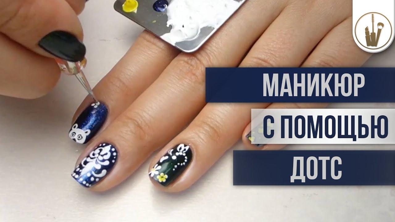 рисунки на ногтях с помощью дотса фото