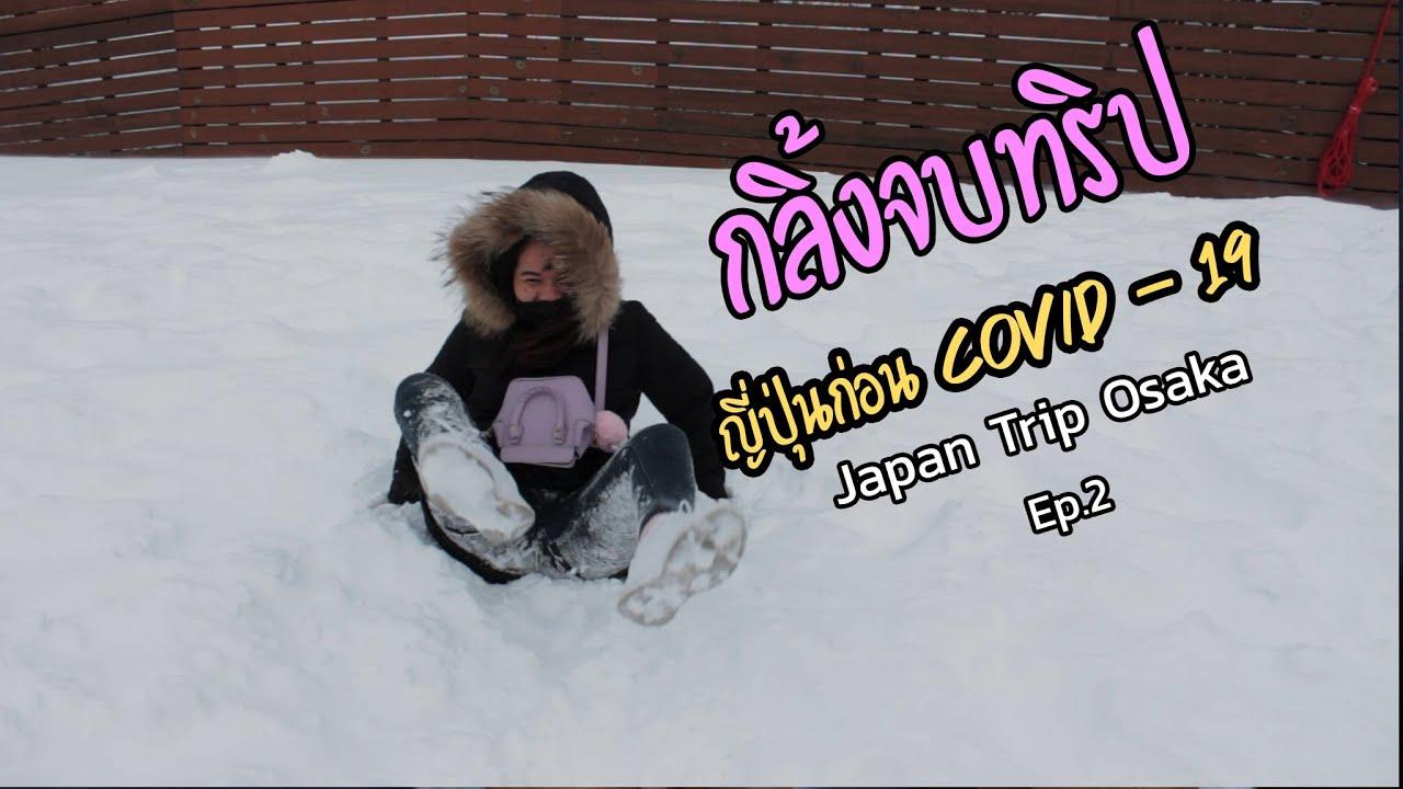 เที่ยวญี่ปุ่น ก่อน Covid - 19 จบทริป Osaka Ep.2 ( นอนหิมะโชว์ !! )