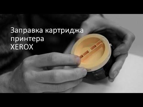 Заправка картриджа МФУ Xerox