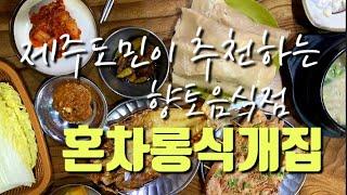 [제주맛집] 제주만의 향토음식 혼차롱식개집 | 서귀포맛…