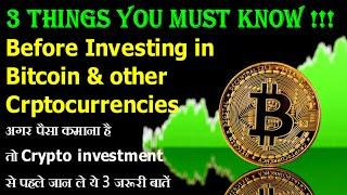 Cryptocurrency investment से online money earn करने के लिये जरूर जान ले ये 3 बातें | Crypto news