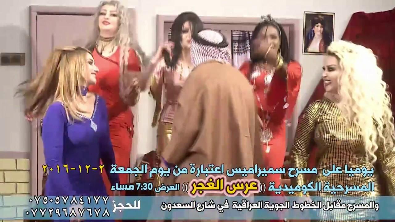 70c1dae918eea  مسرحية عرس الغجر - اعلان - YouTube