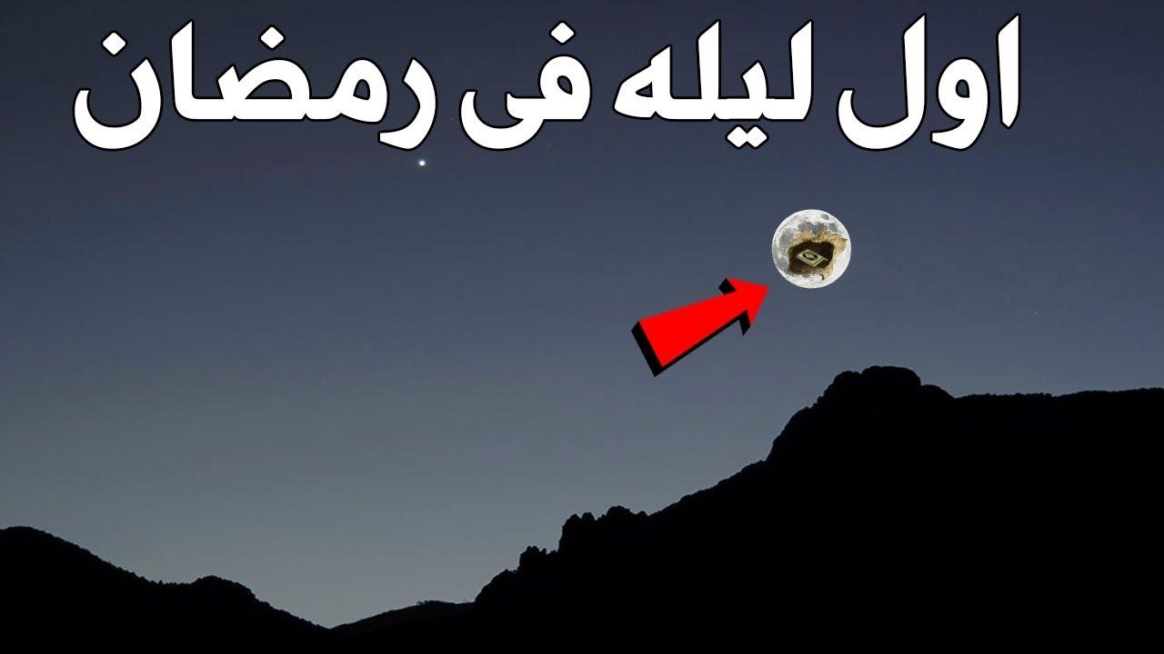 شاهد ماذا يحدث فى اول ليلة من شهر رمضان المعظم؟سبحان الله