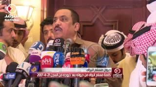 كلمة مسلم البراك من ديوانه بعد خروجه من السجن 21-4-2017