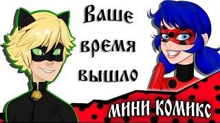 Ваше время истекло (мини комикс Леди Баг и Супер-Кот )
