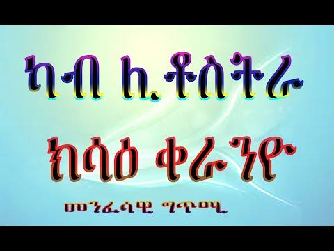 ካብ ሊቶስትራ ክሳዕ ቀራንዮ  (መንፈሳዊ  ግጥሚ) Eritrean Orthodox Tewahdo Church 2021