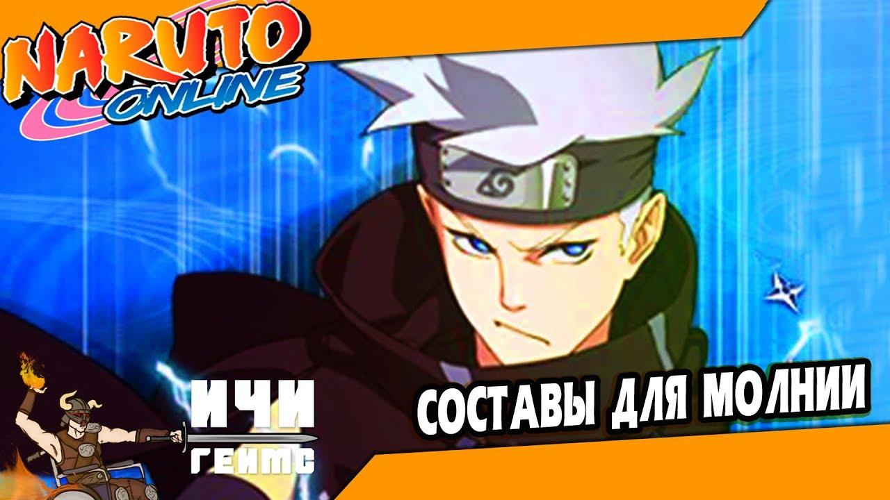 Naruto лучшая ролевая игра психология сюжетно-ролевая игра это