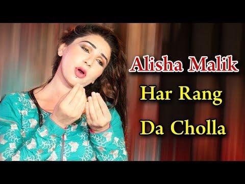 Keda changa lagda hai har rang da chola | Alisha Malik | Vicky Babu Production