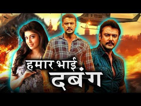 हमार भाई दबंग (Porki) Bhojpuri Dubbed Movie   Darshan, Pranitha Subhash