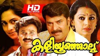Malayalam Full Movie   Kaliyoonjalu [ HD ]   Superhit Movie   Ft. Mammootty, Dileep, Shobana